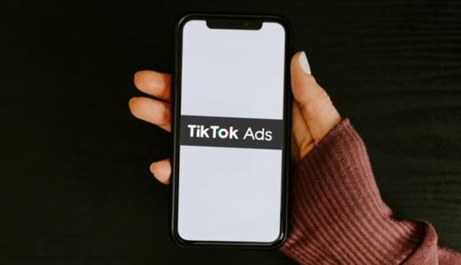 TikTok広告の種類・料金・出稿方法を徹底解説!活用方法や事例も紹介